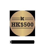 HK$500現金禮券